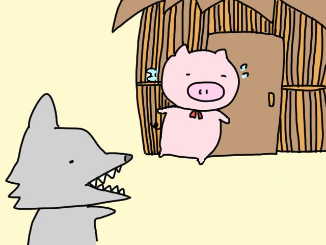 三匹の子豚 オオカミ